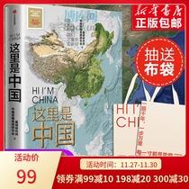 2019年度中国好书这里是中国书星球研究所著一部全视野中国地理科普著作阅尽中国每一寸都是挚爱中华地图书抽送布袋正版书包邮