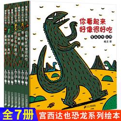 你看起来好像很好吃 宫西达也恐龙系列全套7册 蒲蒲兰宝宝绘本0-3-4-5-6-8周岁儿童幼儿园亲子读物启蒙图画书籍我是霸王龙永远爱你