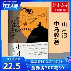 山月记 中岛敦著 每个人都是驯兽师,那野兽就是各人的性情 川端康成力荐的天才作家 日本文学外国小说畅销书籍 正版包邮