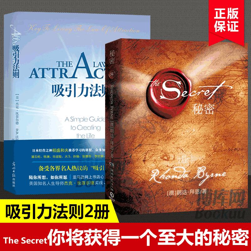 包邮吸引力法则秘密正版2册套装