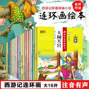 西游记儿童版绘本幼儿全套20册儿童图画绘本2-3-6-8周岁老师 故事书一年级带拼音注音版小学生课外阅读书籍连环画漫画小人书