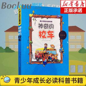 正版神奇的校车青少年成长书架正版畅销6-7-8-9-12岁一二三四五六年级课外阅读书籍中小学生儿童科普读物教辅书籍神奇的校车