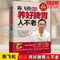 正版包邮陈飞松图说养好脾胃人书籍