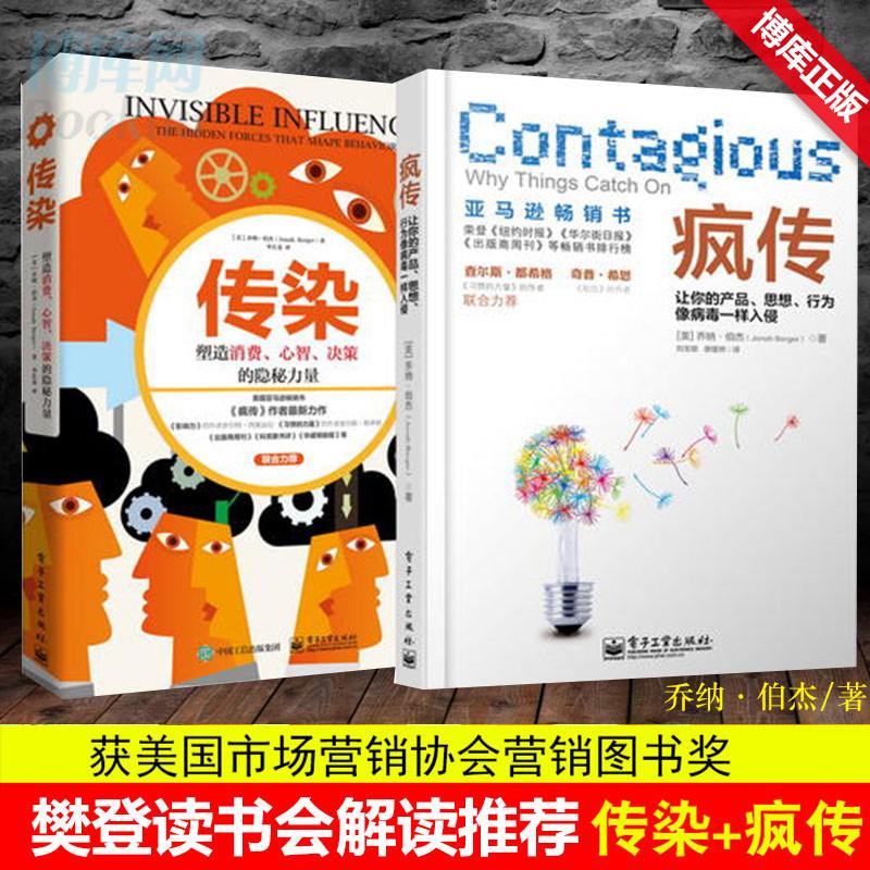 【正版包邮】疯传+传染2册乔纳伯杰塑造消费心智决策的隐秘力量让你的产品思想行为像病毒一样入侵营销技巧销售互联网推广方法技巧