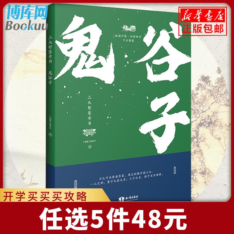 (用1元券)鬼谷子正版书单本原著+实例中国