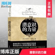 正版 潜意识的力量 约瑟夫墨菲 创造财富和成功秘密法则哲学经典畅销书籍 励志成功学读物人生大智慧正能量意念力自我实现图书