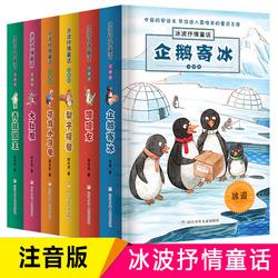 冰波抒情童话(注音版)全6册 企鹅寄冰+青蛙国王+大肚狼+梨子提琴+花背小乌龟+喷嚏龙 小学生一二年级课外 阅读 动物童话故事书