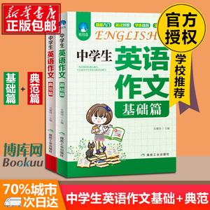 中学生英语作文典范篇2册口语教材
