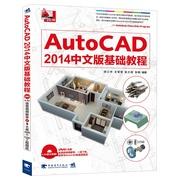 AutoCAD 2014中文版基礎教程 (附光盤) CAD2014教程書籍自學教程 自學教材書 2014autocad入門書籍 建筑機械設計教程 博庫網