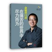 正版現貨 俞敏洪口述:在痛苦的世界中盡力而為 人物自敘 管理類 成功勵志書籍 暢銷于青少年創業經商者 新華書店