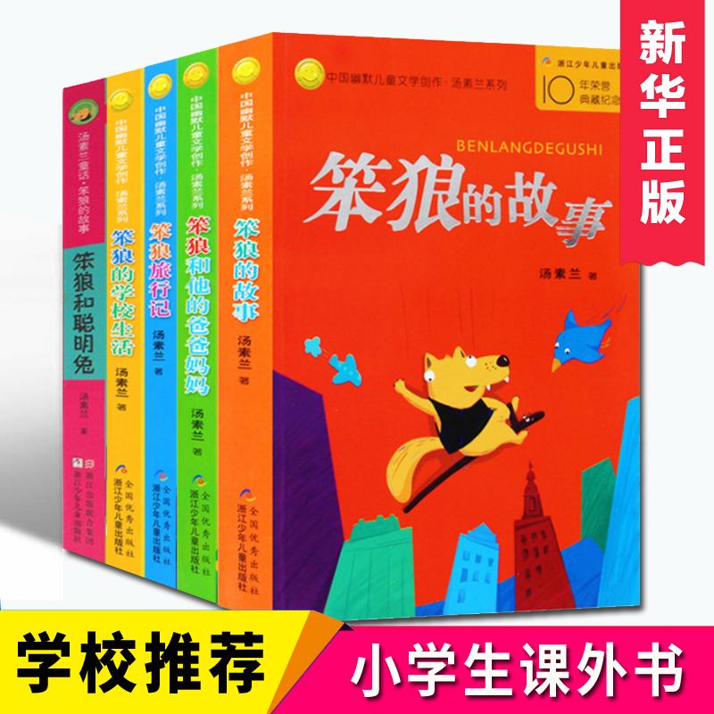 正版包邮 笨狼的故事全套书籍二三年级共5册 汤素兰童话系列 笨狼和聪明兔 中国儿童文学 7-8-9-10岁小学生课外读物 图书畅销书籍
