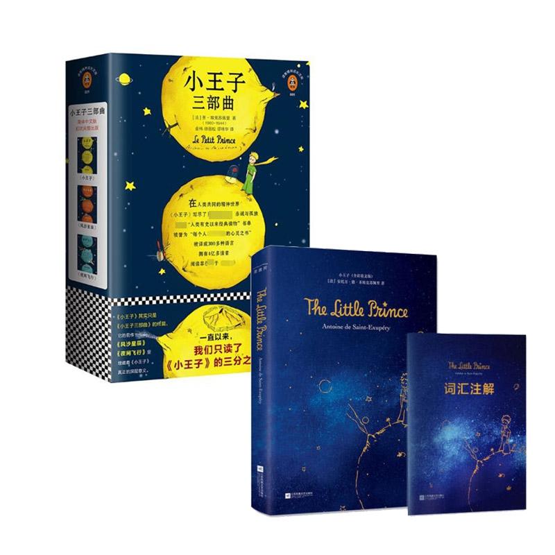 【赠词汇注解】小王子(全彩英文版)+小王子三部曲  共4册 中英文双语 正版世界名著外国小说双语版英语阅读书读物 小王子书