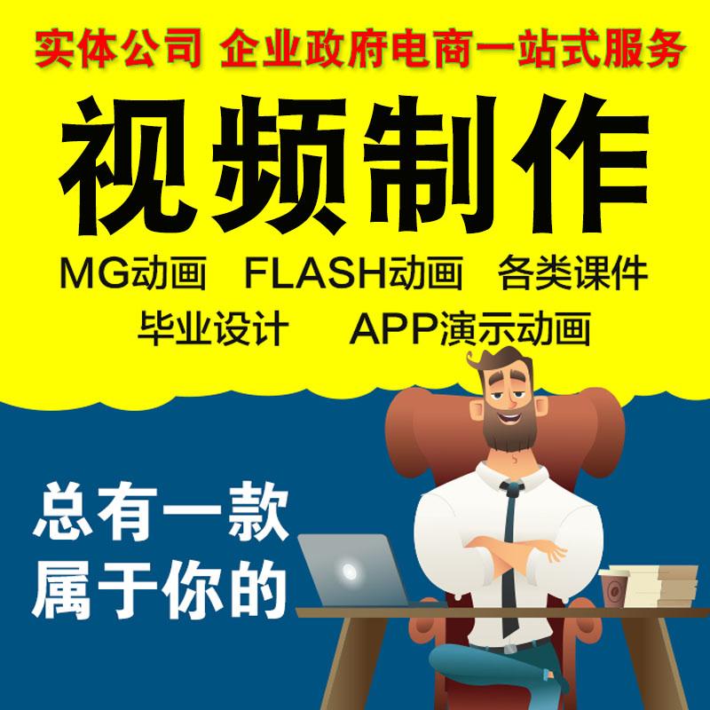 Flash动画制作视频飞碟说ae企业广告公益宣传视频mg动漫代做设计