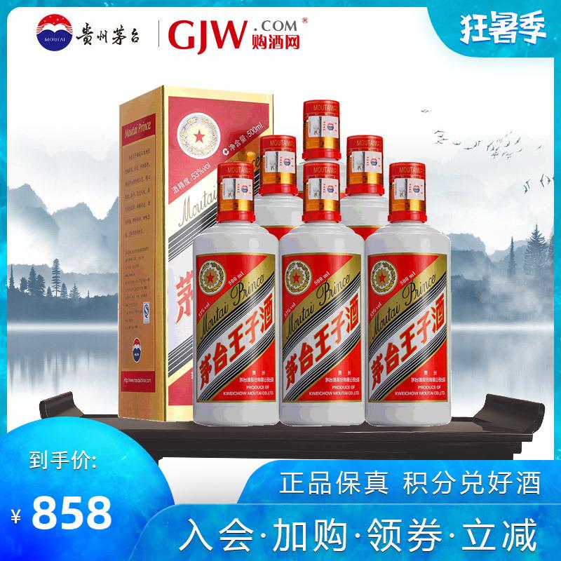 购酒网53度贵州茅台王子酒 500ml*6瓶酱香型高度白酒整箱礼盒送礼