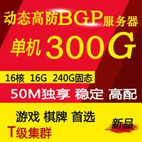 高防秒解双线/三线/五线BGP 传奇游戏网站香港物理服务器租用
