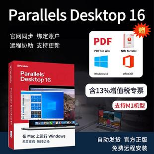 Parallels Desktop16 虚拟机支持M1双系统安装mac pd16 激活码RJ