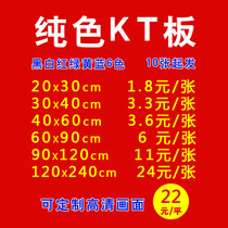 KT Plate 20*30cm Color Kindergarten Decorative board children draw handmade model material Plate foam plate
