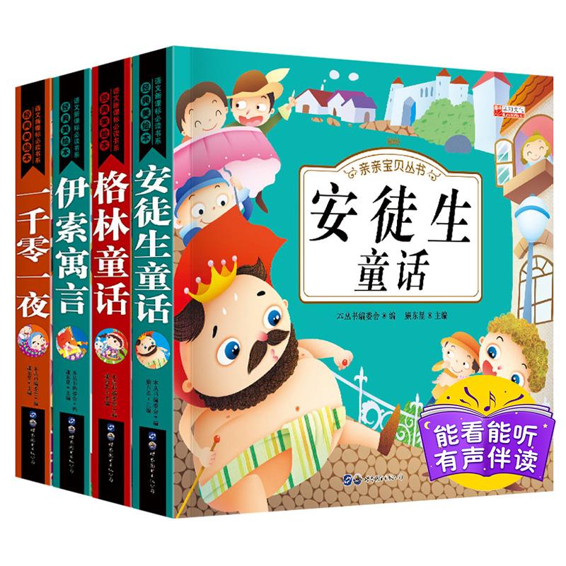 全4册有声伴读 安图生童话故事书 0-3-6岁宝宝睡前故事书情商童话 故事大全童话故事书睡前故事 儿童彩绘格林童话全集故事书