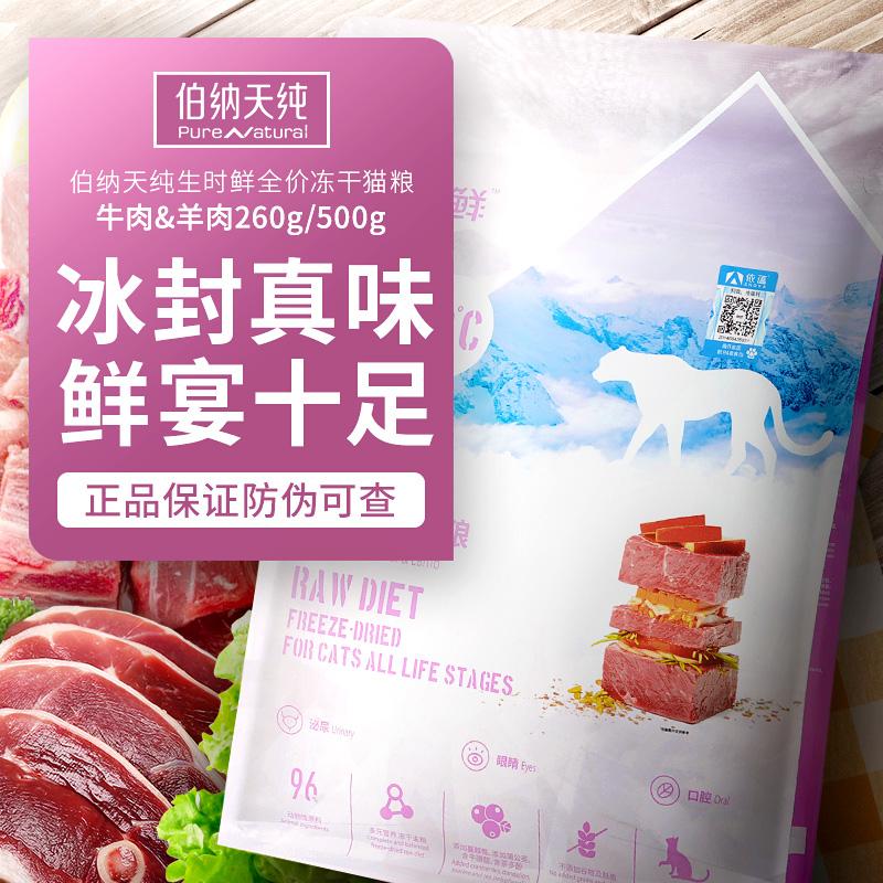 伯纳天纯生时鲜全价冻干猫粮猫咪主粮猫营养粮食全期宠物主粮食品