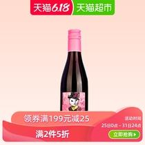 6支装通天迟摘甜葡萄酒国产甜酒红酒整箱通化市特产甜红山葡萄酒