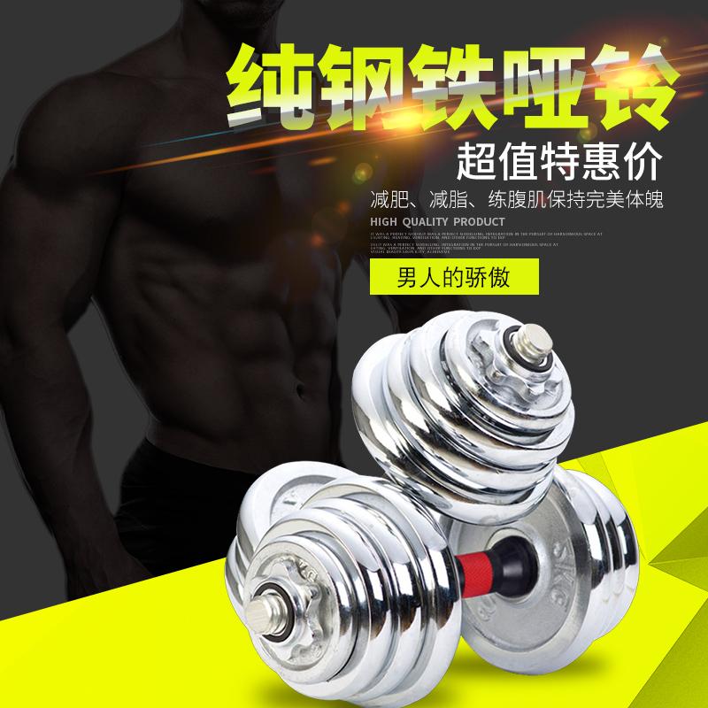 电镀哑铃男士健身器材家用初学者10kg30公斤一对铸铁可调节变杠铃