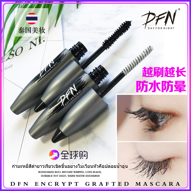 Thailand DFN two combination Mascara encrypted lengthened silk fiber without halo dyeing, non caking warm water can be discharged