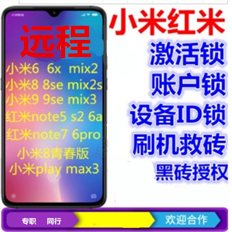 VIVOx23幻彩 小米8lite 6x红米note7 账户账号激活锁解锁刷机