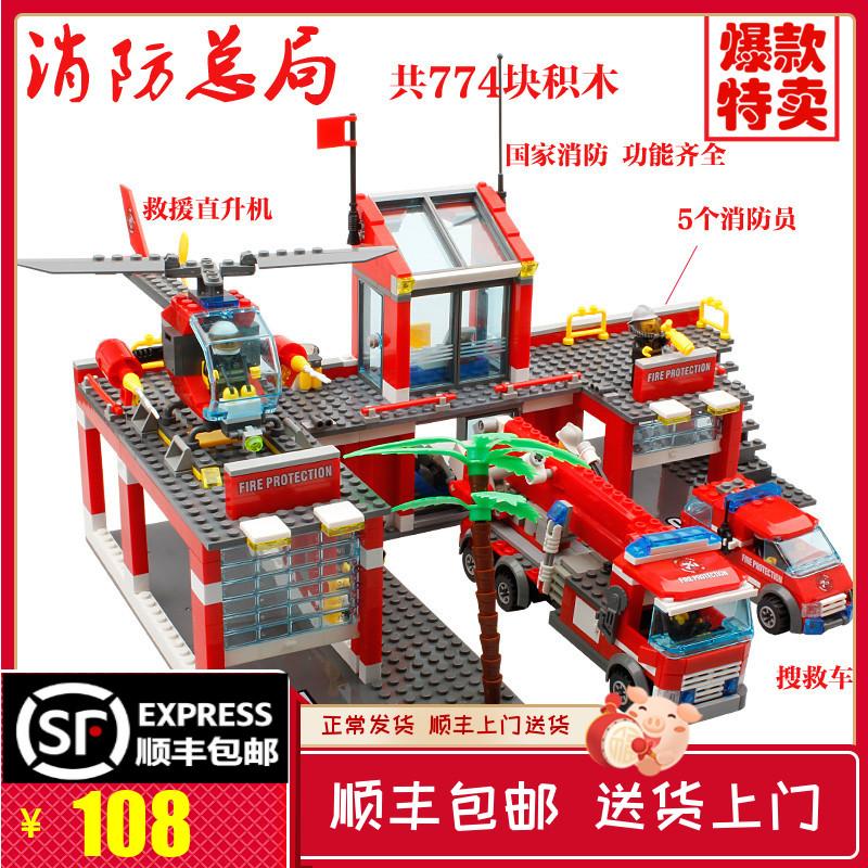 乐高积木玩具车城市系列消防局飞机小汽车警察局拼装男孩子6-10岁
