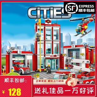 乐高城市系列消防总局积木消防车汽车飞机男女孩益智拼装 儿童玩具
