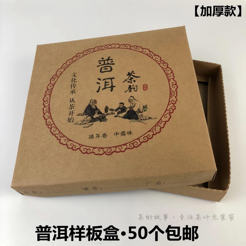 10-12新券357g茶饼牛皮纸盒折叠礼盒保存防潮