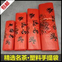 茶叶手提袋塑料袋一斤装礼品袋红色背心袋精选名茶包装袋散茶铁罐