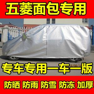 加厚新五菱宏光S榮光V 之光S1車衣面包7座專用汽車罩隔熱防曬防雨