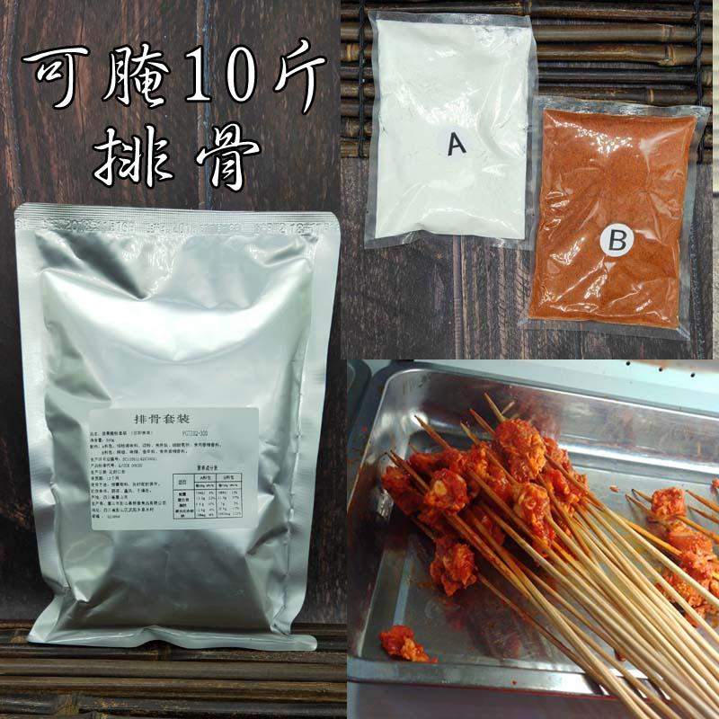 排骨套餐 串根香食品 串串腌料 钢管五厂小郡肝串串香 秘制 商用图片