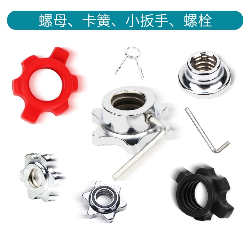 Dumbbell screw cap dumbbell accessories fixed nut general diameter 2.5cm Pure Steel Barbell accessories not loose