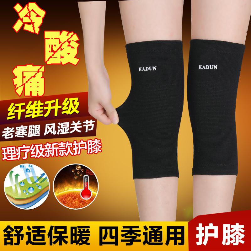 Лето kneepad теплый тонкая модель уголь холодный леггинсы крышка колено совместная старый холодный нога пожилой мужской мисс четыре сезона