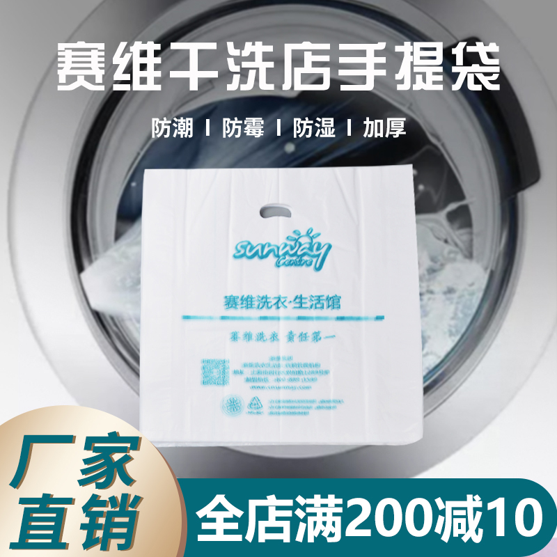 Saiwei dry cleaners handbag special flat mouth new printing laundry dust-proof bag take the size of the bag and mail it