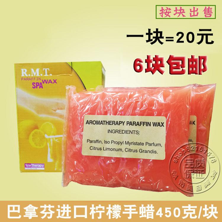 美容院专业进口巴拿芬柠檬SPA嫩手腊蜡疗机专用手部手膜护手蜜蜡