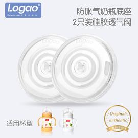 logao 防胀气奶瓶底部硅胶透气阀 防胀气奶瓶装置 奶瓶配件