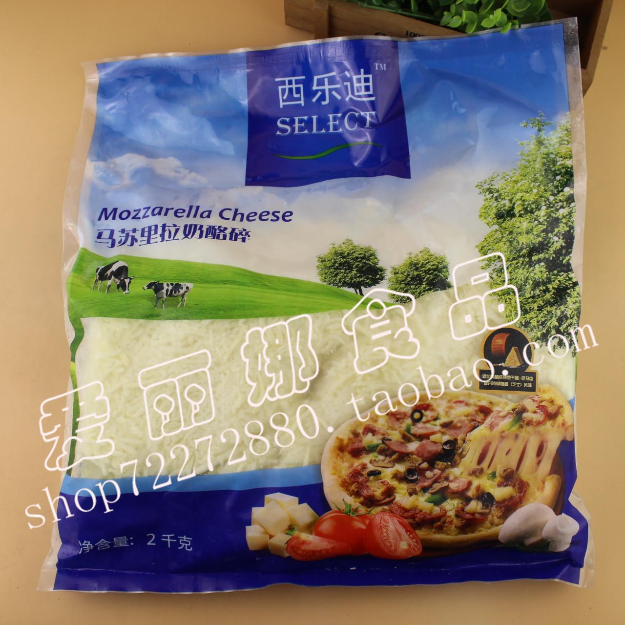 西乐迪马苏里拉2kg芝士碎披萨奶酪(用1元券)