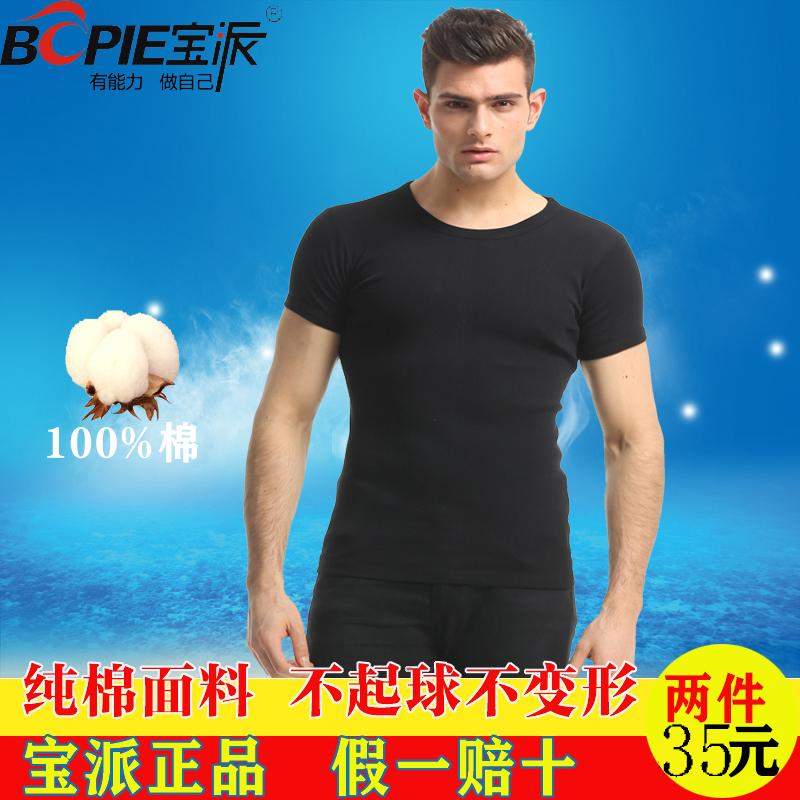宝派包邮男装短袖t恤运动纯色圆领修身全棉打底衫半袖体恤纯棉