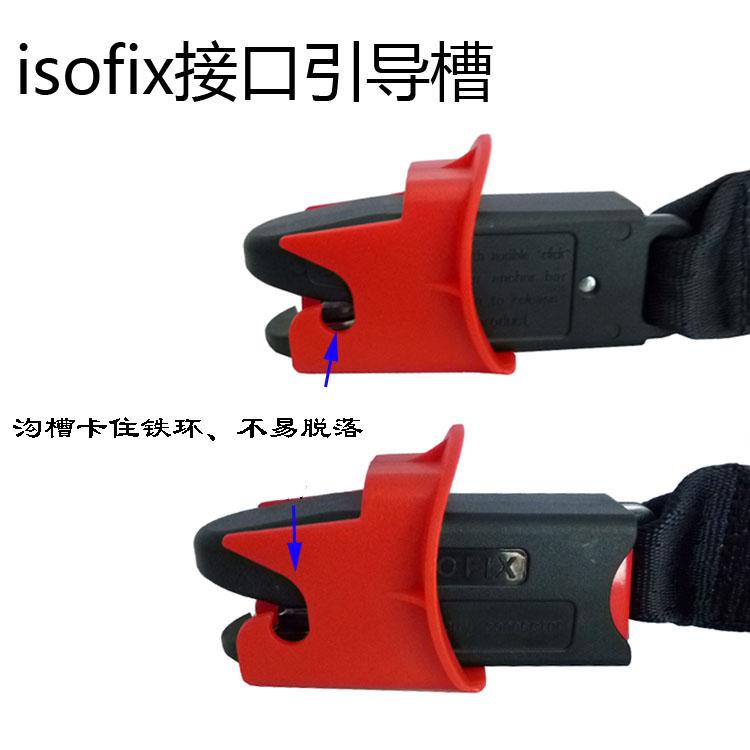 专用汽车儿童安全座椅配件ISOFIX接口引导槽支撑扩充扩大导向卡扣