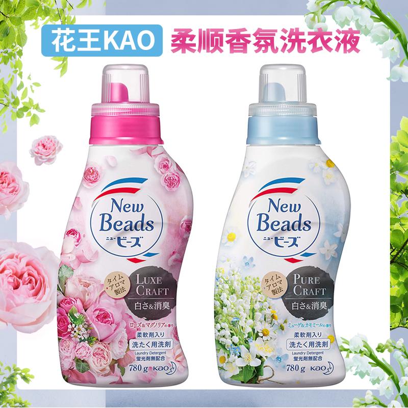 日本の花の王KAOバラの鈴の蘭の香ばしい雰囲気の洗濯液*天然の柔順な成分をくわえます*長い間香を残します