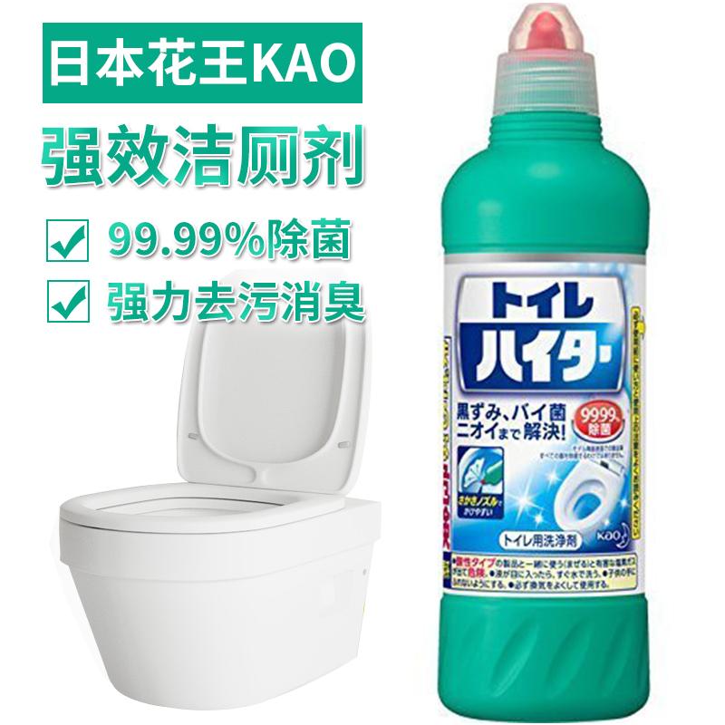 日本の原装KAO花王の効果的なトイレの洗浄剤*漂白消毒除菌99.99%