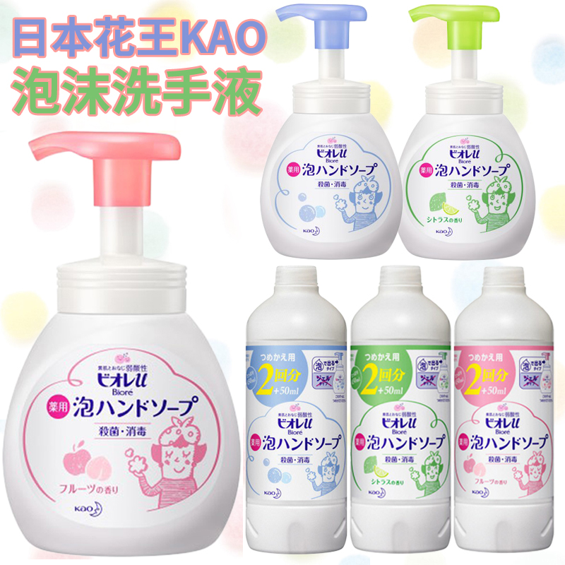 Japans original flower king KAO weak acid moisturizing, sterilization, sterilization, sterilization foam hand washing liquid * available for infants and young children
