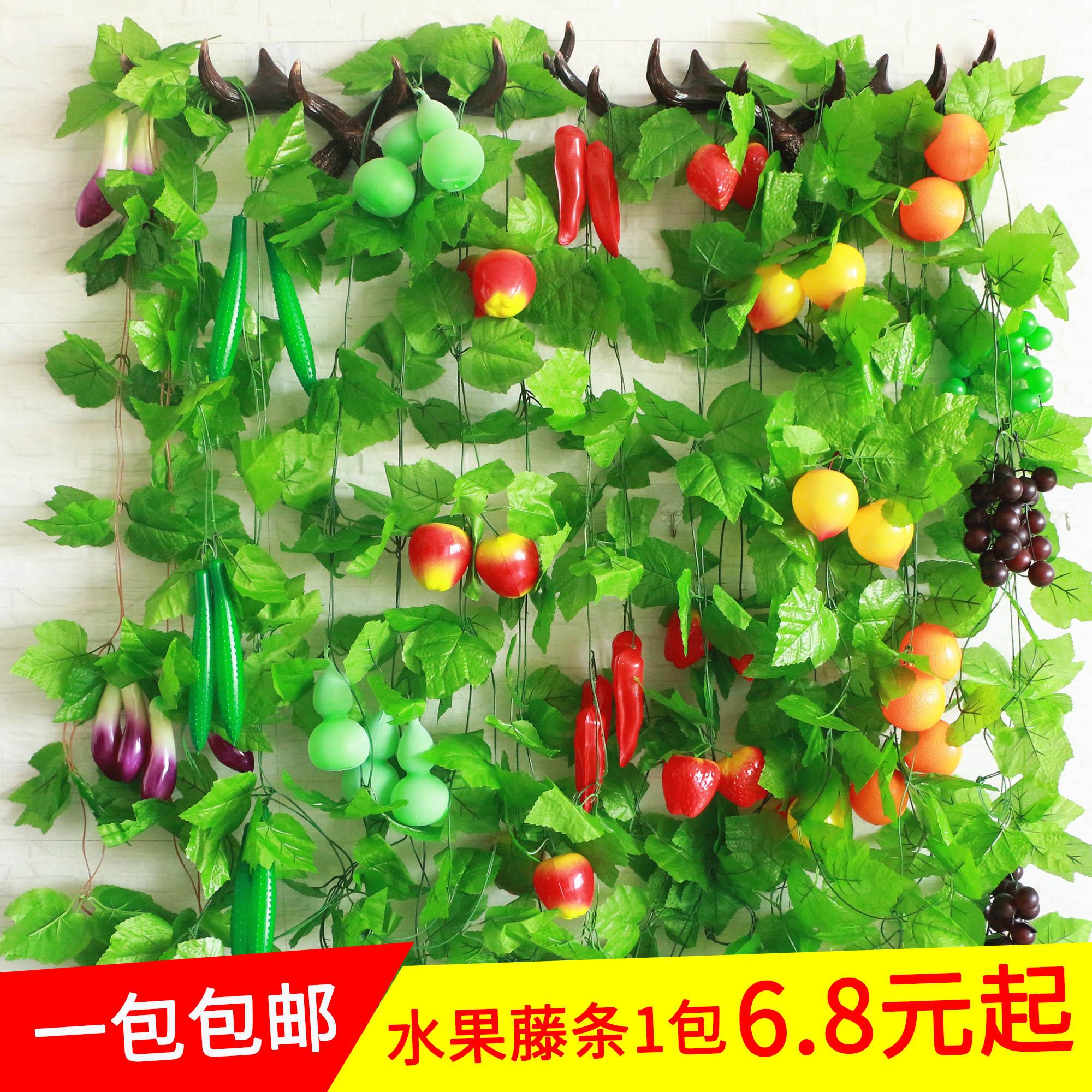 仿真水果藤条假花葡萄叶子塑料藤蔓吊顶管道缠绕室内蔬菜装饰花藤