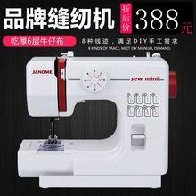 JANOME真善美家用迷你小缝纫机电动台式实用厂家直销带锁边吃厚