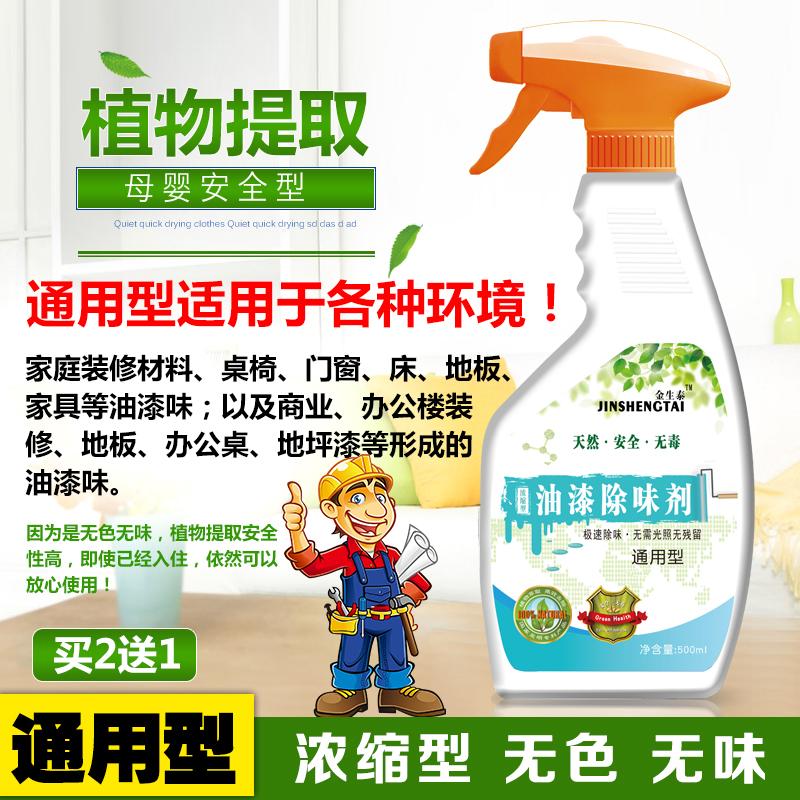 油漆除味剂去除家具地板新房装修甲醛苯氨门地坪异味净化空气无毒