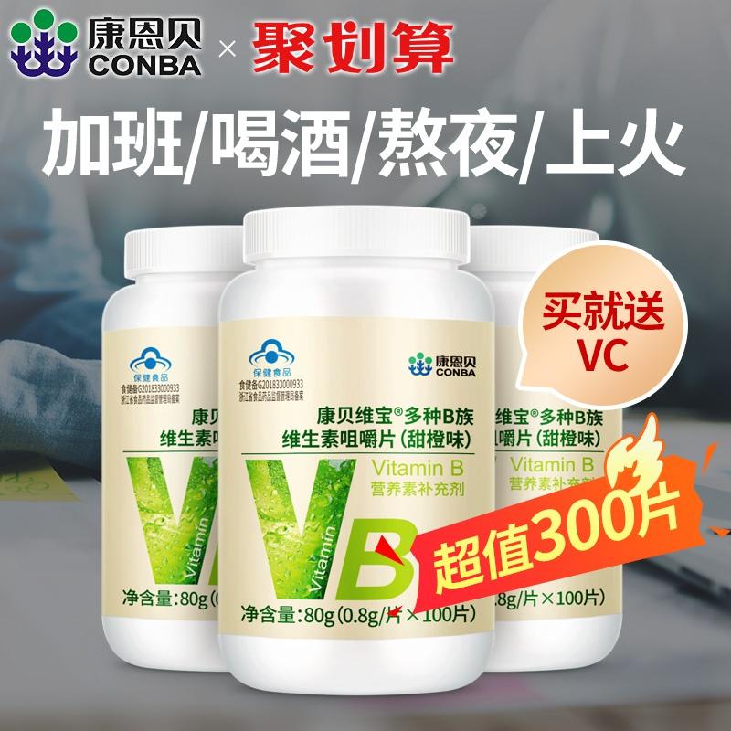 300錠の康恩貝B族ビタミン多種vb複合体b 1 b 6 b 2 B 12ビタミンbは元気を回復して夜神器DHを煮込みます。