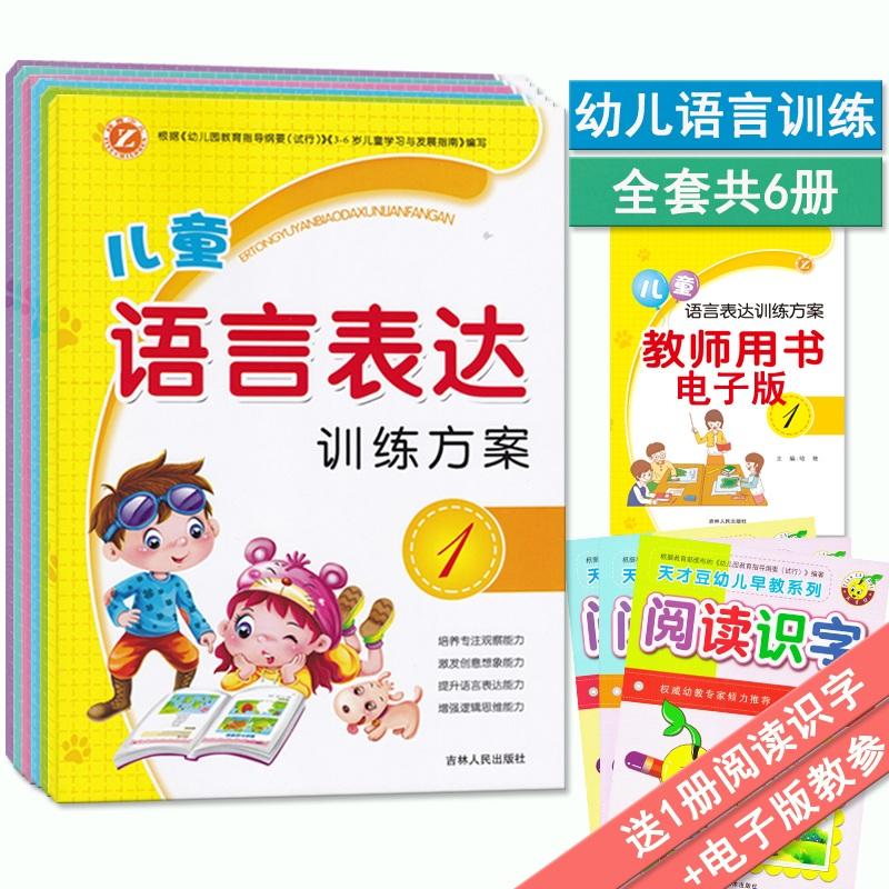 儿童语言表达训练方案123456册全套六本学前幼儿园教材赠阅读识字三四五六岁语言能力启蒙幼升小学前班低幼早教看图说话幼儿识字书