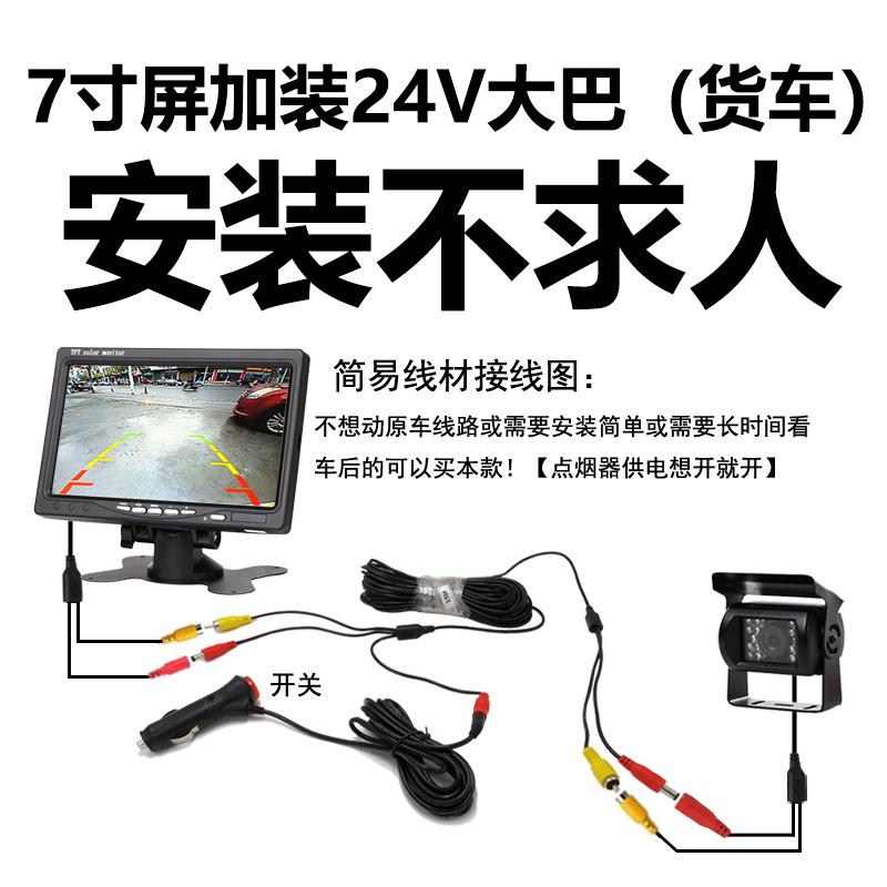 24V挂货车收割机倒车影像系统ccd高清夜视红外通用大巴摄像头